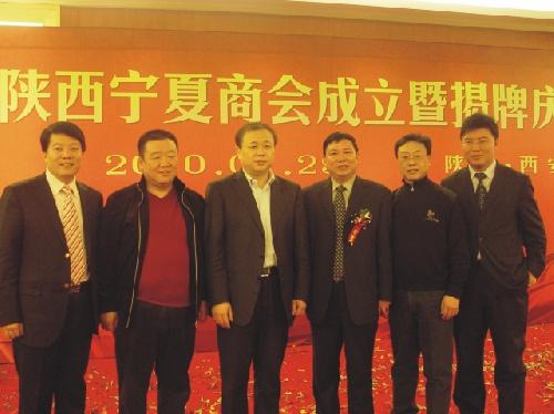 陕西宁夏商会成立暨揭牌庆典在西安举行王平安秘书长到会祝贺