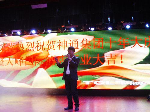 神通集团十年之旅暨天峰国际酒店隆重开业
